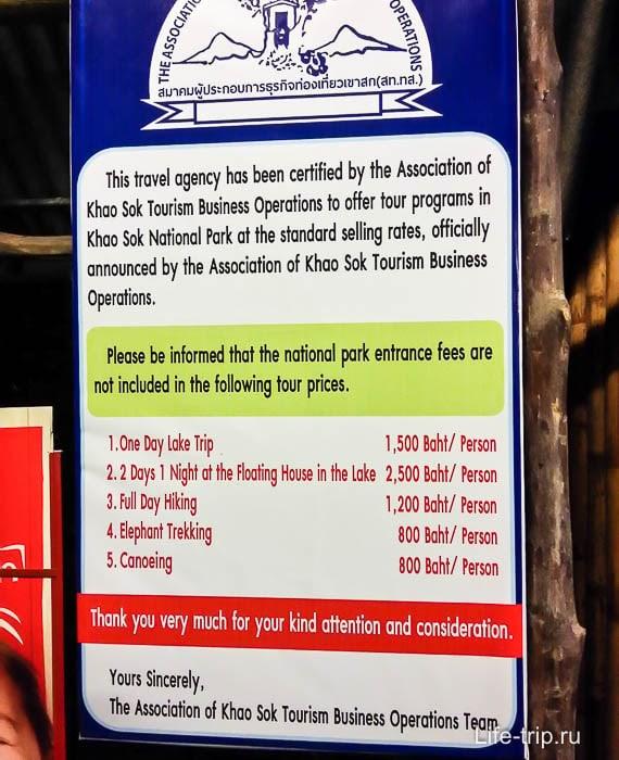 Предупреждение в отеле о стоимости туров на Чео Лан