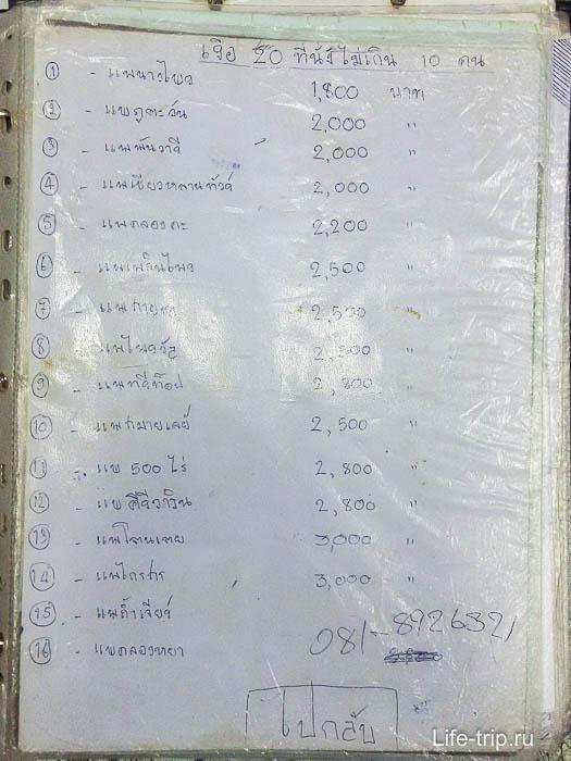 Вот такой вот каталог на тайском в Information около причала