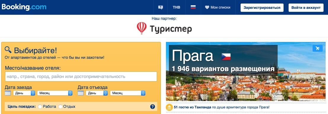 Booking.com с логотипом от Туристера