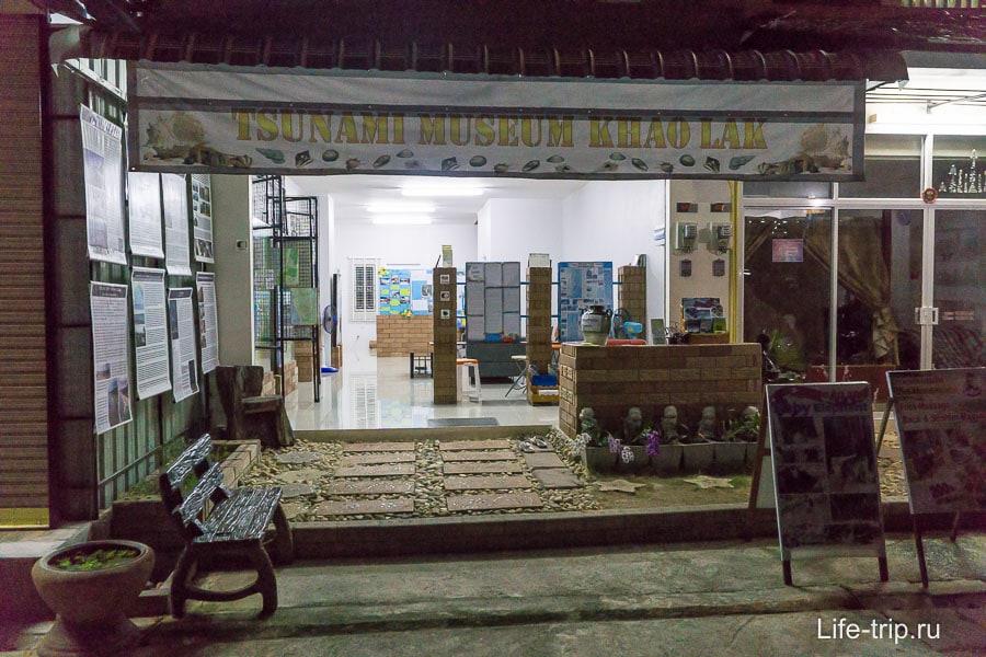 Музей цунами в Као Лаке
