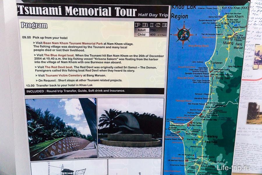 Предлагается тур по мемориалам цунами