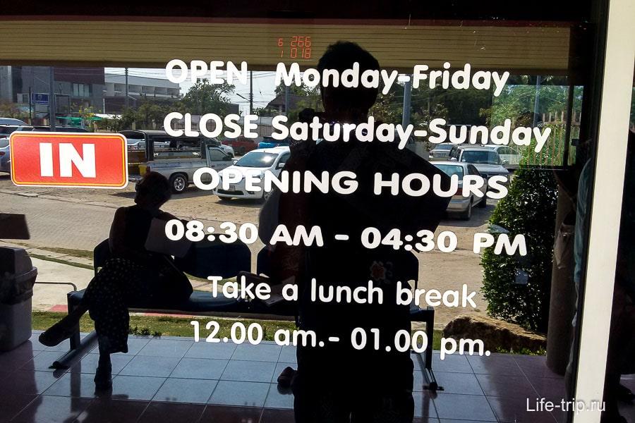 Время работы иммиграционного офиса в Хуа Хине