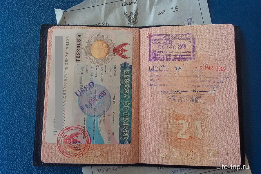 Штам о продление тайской визы