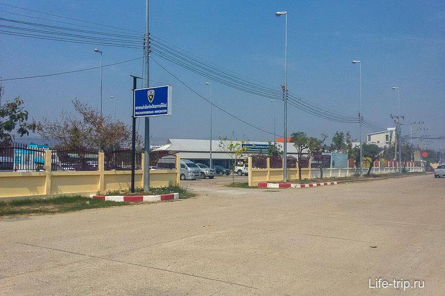 Иммиграционный офис в Хуа Хине, вид с дороги