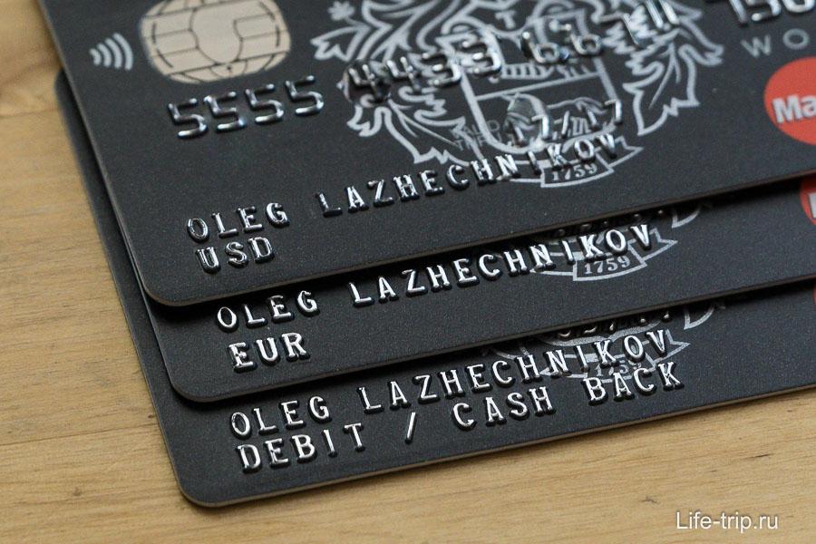 Какую карту выбрать для заграницы рублевую или валютную