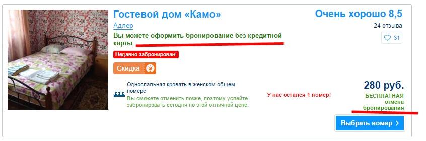 телефон букинг ком в москве телефон