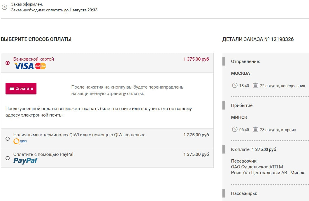 Цена билета на самолет до турции из екатеринбурга