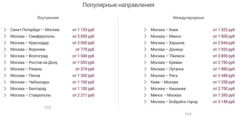 Популярные направления у Busfor.ru