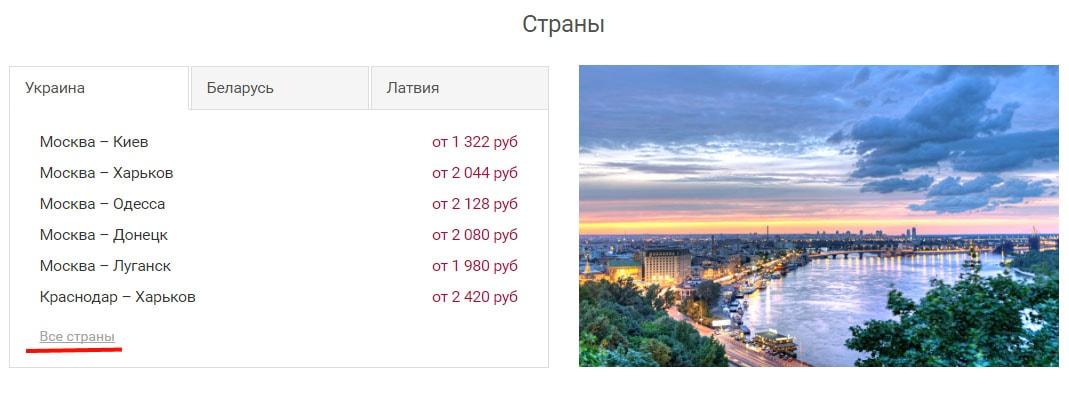 Купить билет на автобус онлайн через Интернет, заказать ...