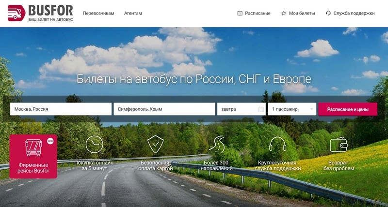 Сервис Busfor - как купить билет на автобус онлайн