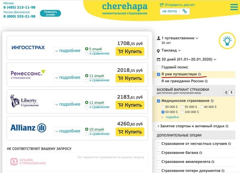 Нужная галочка на сайте Cherehapa