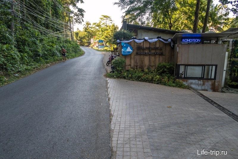 Вывеска Bhumiyama Beach Resort незаметная