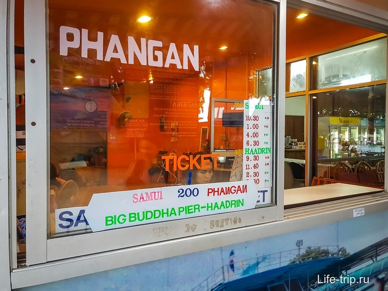 На Панган с Самуи, пирс Биг Будда