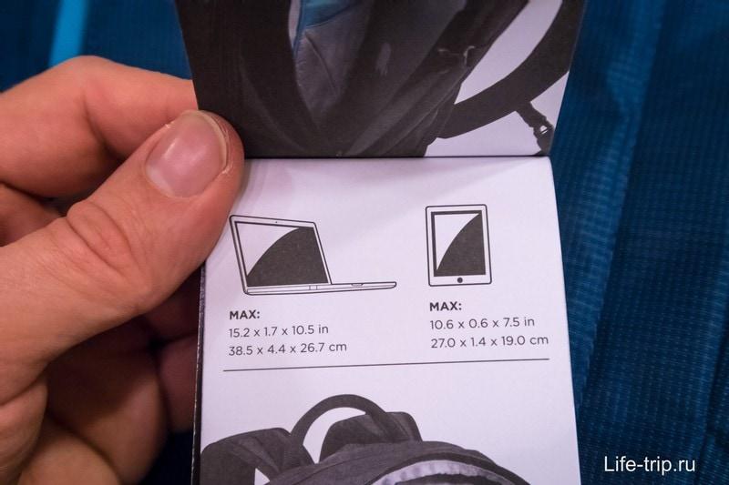 Размеры ноутбука и планшета, которые можно положить
