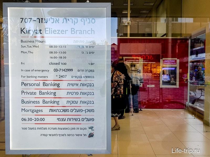 Время работы банка Hapoalim