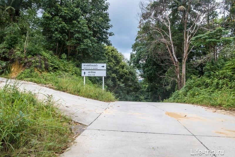 Если ехать с Чавенга или Ламаи по шоткату Ламай-Мэнам, то сразу после этих знаков спуск и грунтовка на водопад