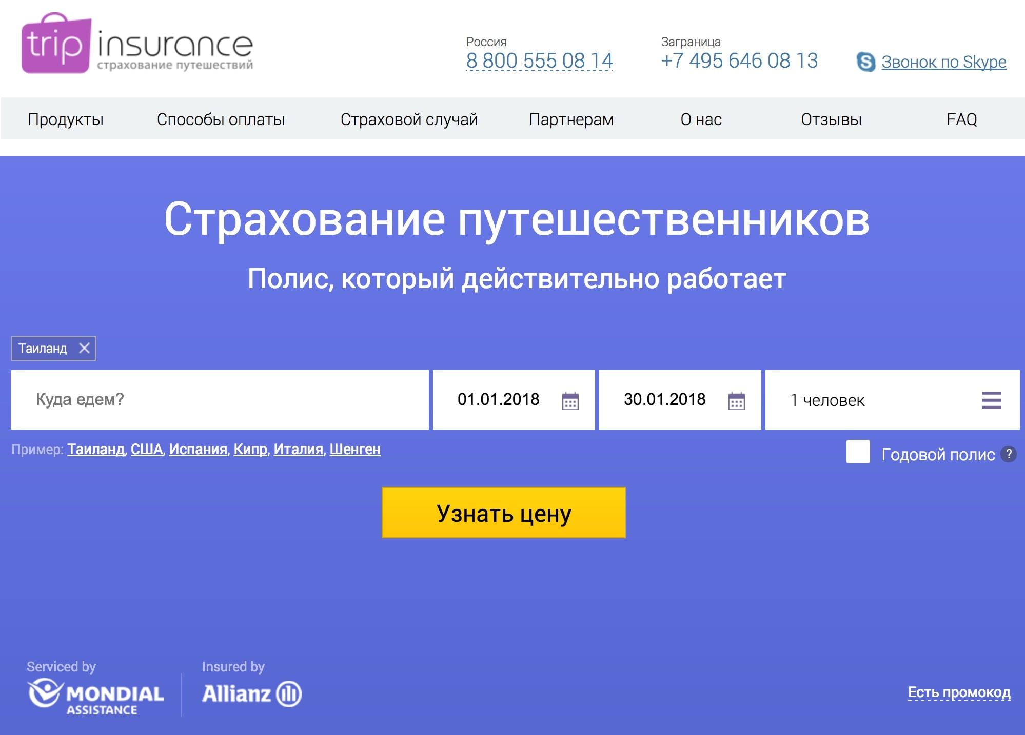 Картинки по запросу Tripinsurance.ru обзор