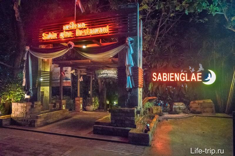 Sabienglae Restaurant Samui
