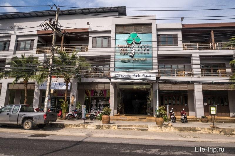 Отель на Чавенге - Chaweng Park Place