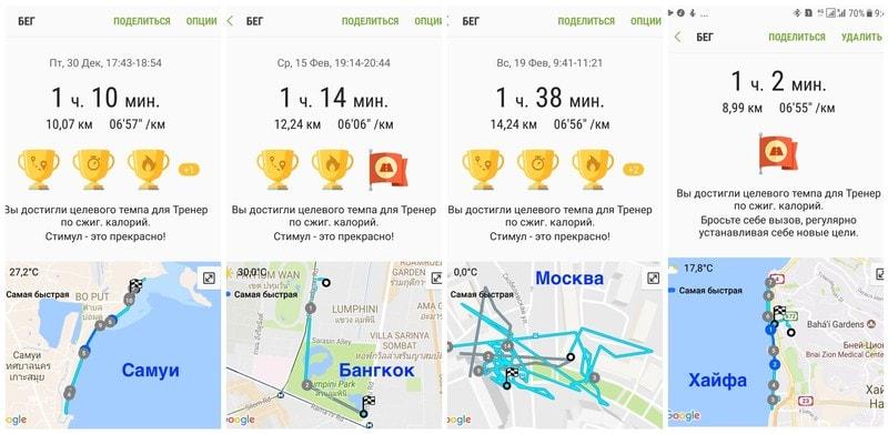 Последние полгода бегаю везде:  Самуи, Панган, Бангкок, Москва, Хайфа