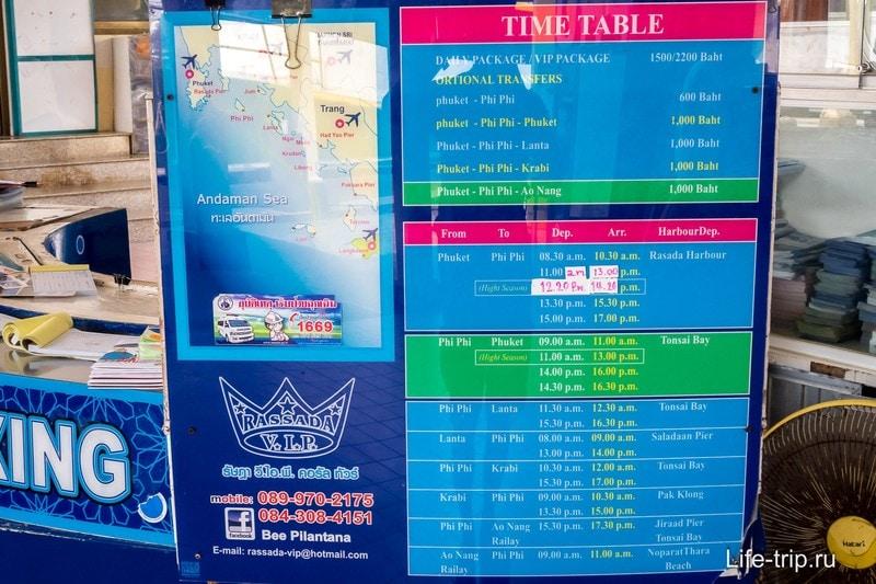 Расписание парома с Пхукета до Пхи-Пхи