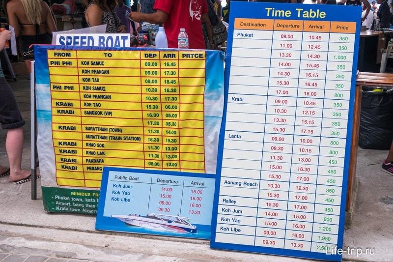 Расписание и цены на паром с Пхи-Пхи