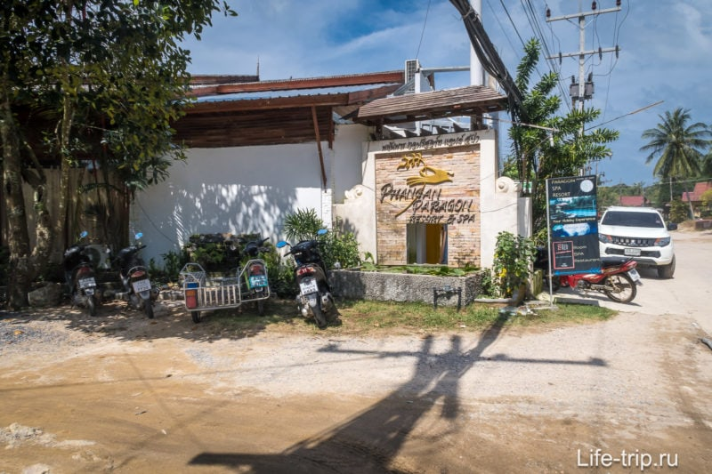 Возле Phangan Paragon есть удобная парковка и проход на пляж Чао Пао