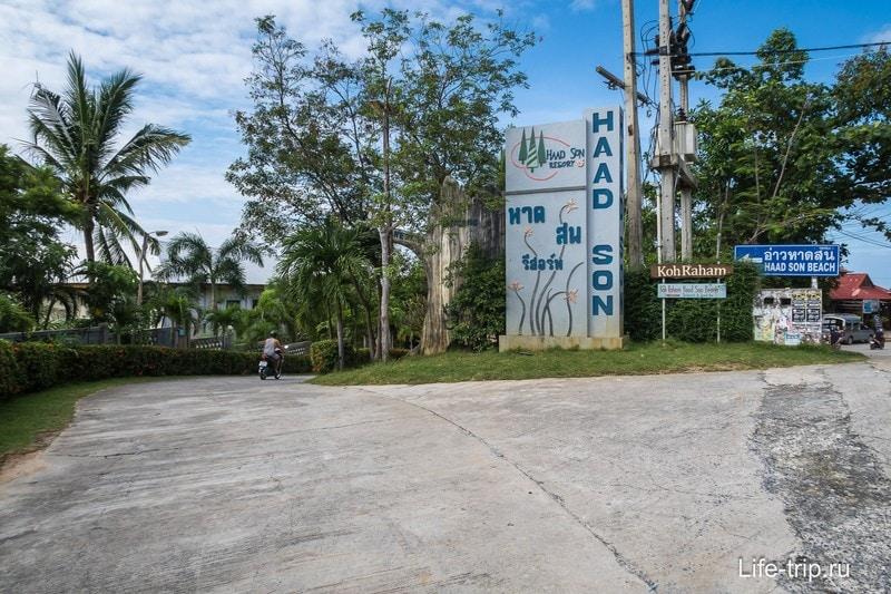 Поворот с главной дороги к резорту Haad Son