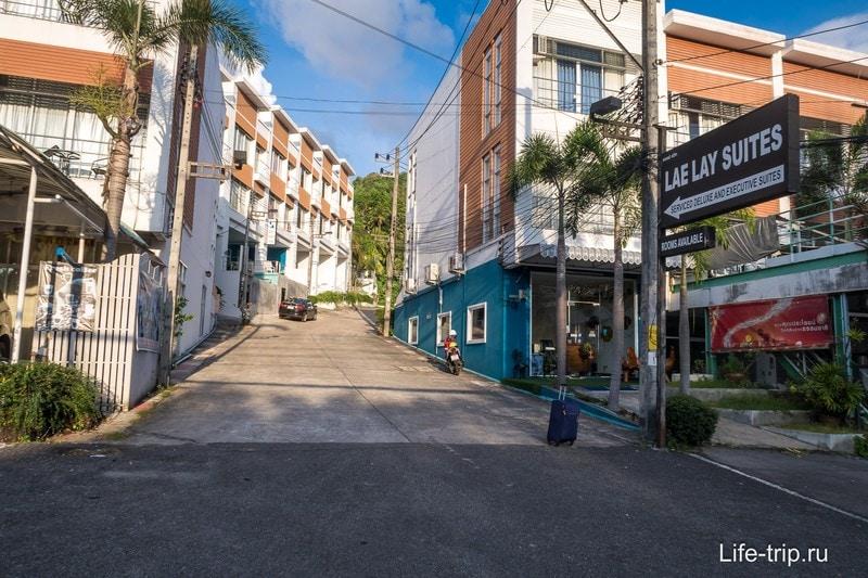 Указатель с главной дороги к Lae Lay Suites