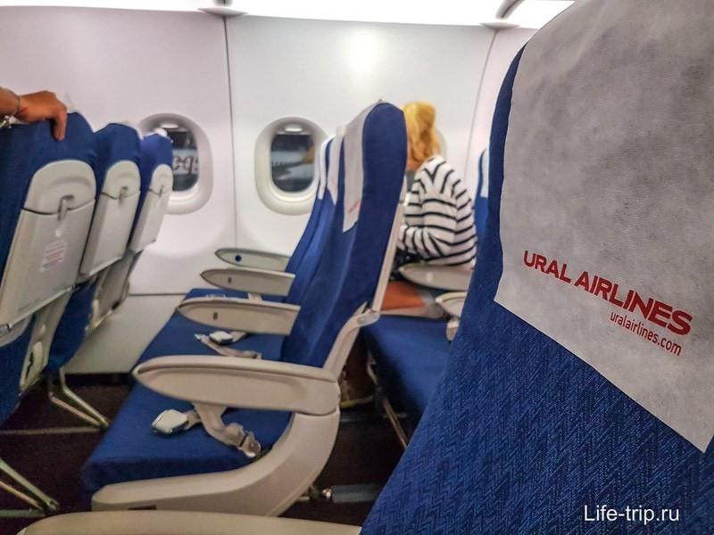 Перелет Ural Airlines, Тель-Авив - Москва