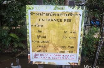 Цена входных билетов. Не таец - платишь в 10 раз больше.