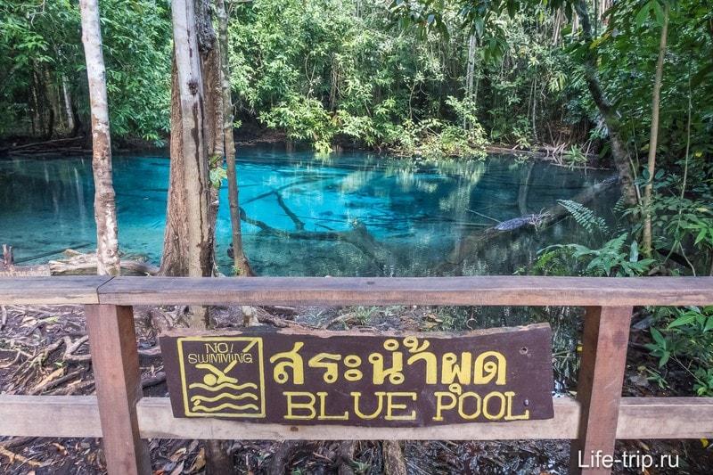 Голубое Озеро, оно же Blue Pool