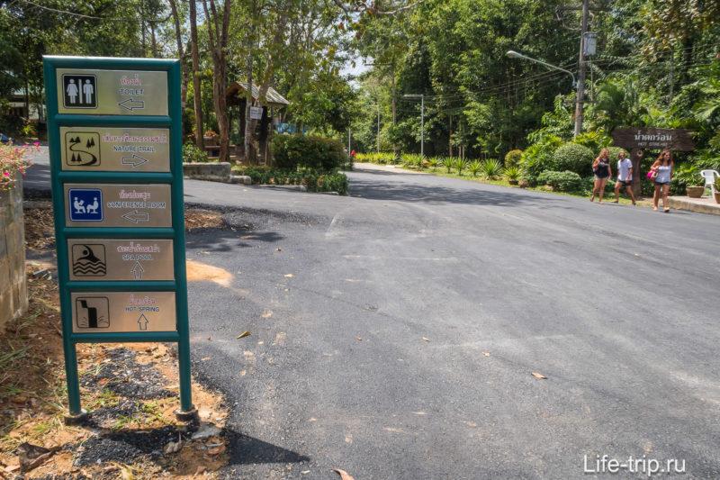 От парковки до источников по асфальтовой дороге