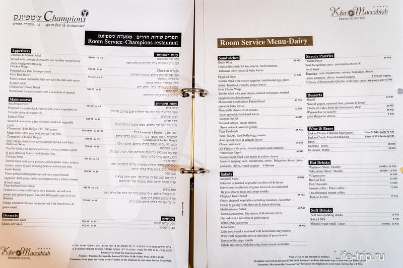 Ресторанное меню в номере