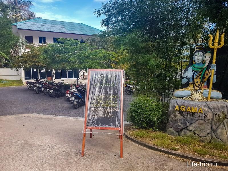 Agama Yoga - ретриты и занятия йогой на Пангане