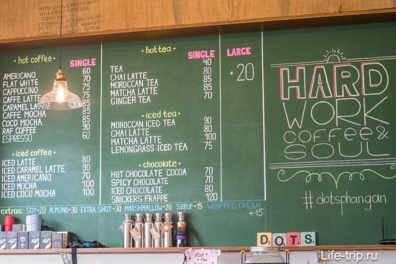 Дотс кофейня на Пангане