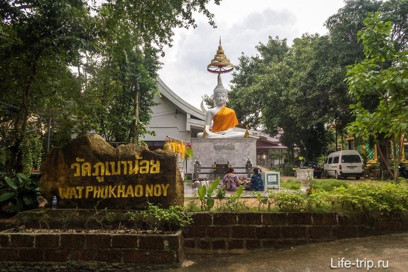 Буддийский храм на Пангане, Пху Кхао Ной