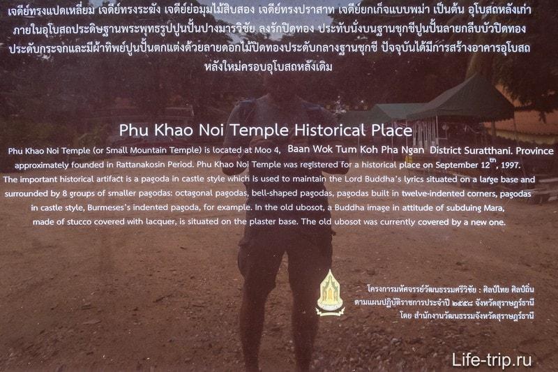 Буддийский храм Пху Као Ной на Пангане - самый старый на острове