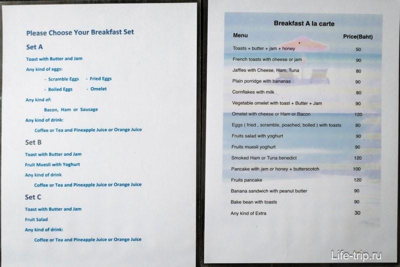 Можете приценится к завтракам