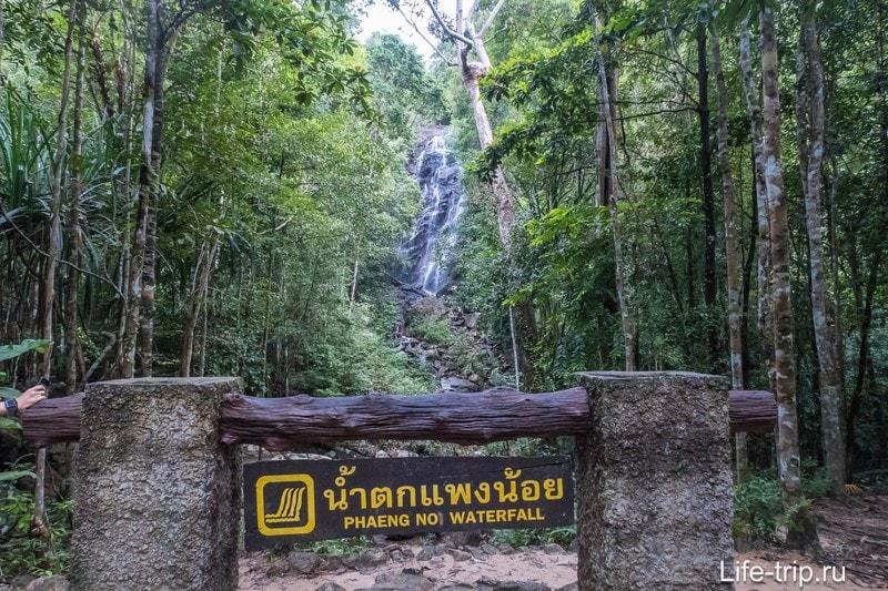 Водопад Пэнг (Phaeng Waterfall)