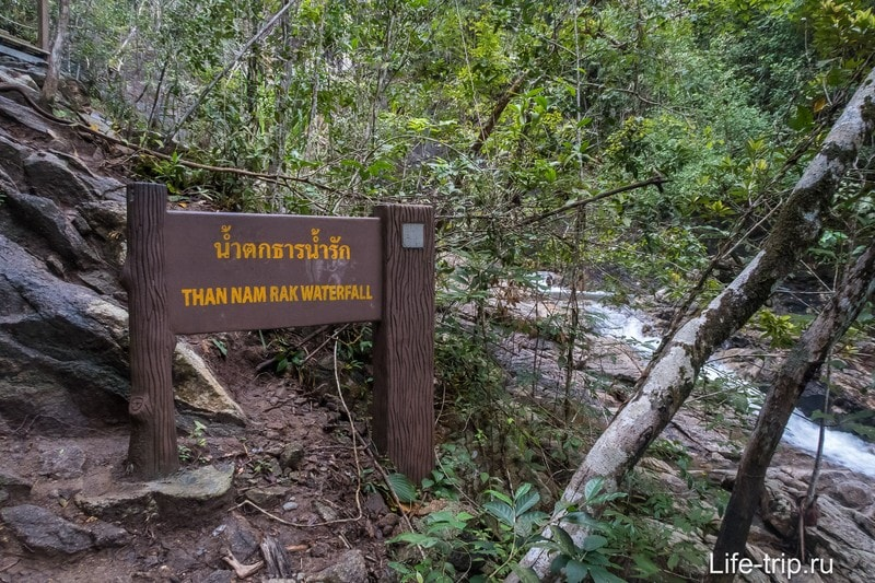 Вот там выше по руслу водопад Tham Nam Rak