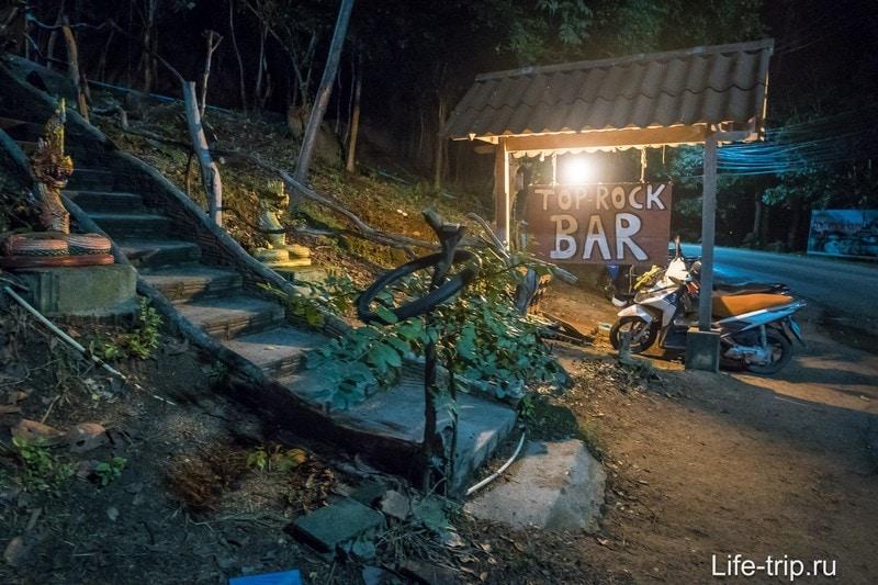 Лестница к Топ Рок Бар на Пангане