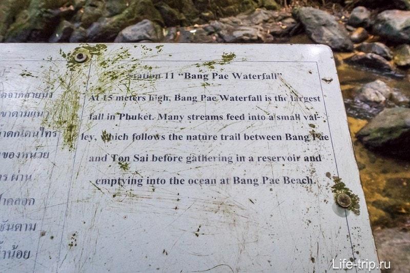 Водопад Банг Пэ самый большой на Пхукете