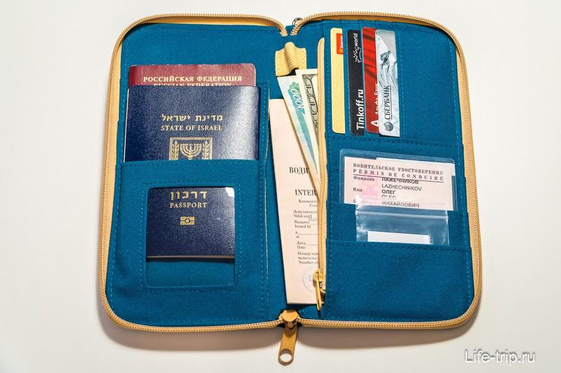 Кошелек для документов в путешествии