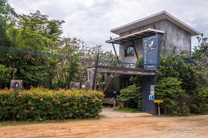 Отель Mangrove Villa
