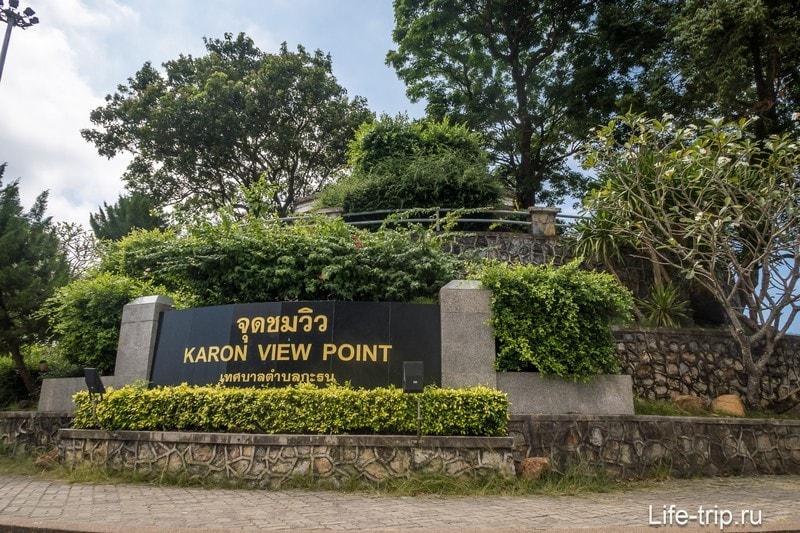 Карон Вьюпоинт, Karon Viewpoint