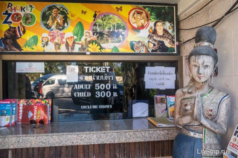 Стоимость билета в Зоопарк Пхукета