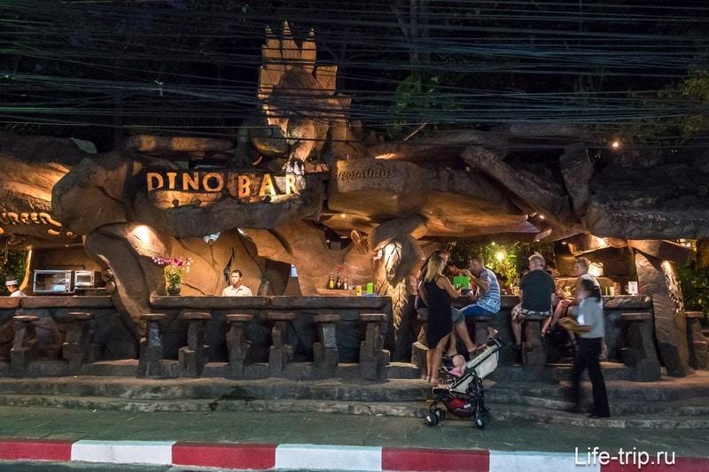 И тут же рядом Dino Bar