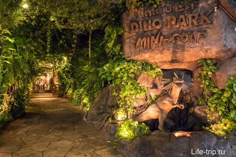 Мини-парк Dino Park на Пхукете