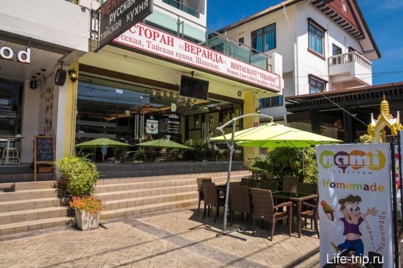 Русский ресторан Веранда на Пхукете
